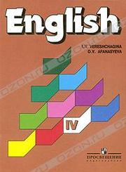 Куплю учебник Верещагиной,  Афанасьевой английский язык 4 класс