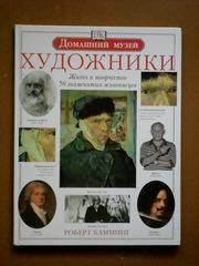 Художники. Серия: Домашний музей.