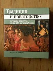 Неклюдова М.Г. Традиции и новаторство в русском искусстве