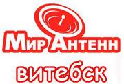 Спутниковое тв в Витебске