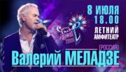 Продаю 2 билета на Валерия Меладзе
