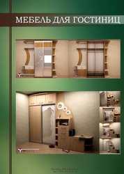 Мебель корпусная, двери межкомнатные, кресла театральные