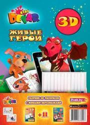 3D раскраски для детей!