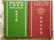 Книги из серии Японская классическая библиотека (2 книги)