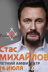 Два билета на концерт Стаса Михайлова
