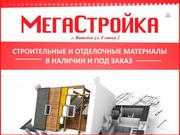 Комплексная поставка строительных материалов