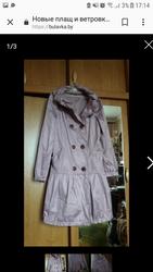 Новые плащ и куртка